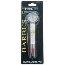 Термометр Barbus толстый 12 см
