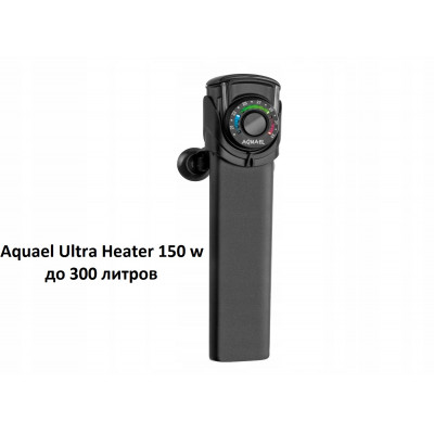 Нагреватель AQUAEL Ultra Heater 150w на 90-150л