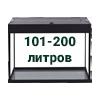 От 101 до 200 литров